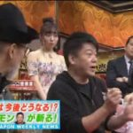サンデー・ジャポン 伊調馨選手がパワハラ被害!? 栄監督が緊急会見 20180304