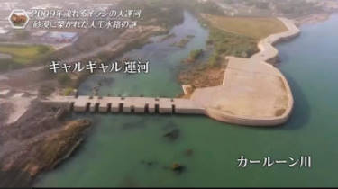 世界遺産「2000年現役 イランの砂漠の巨大水路」 20180304