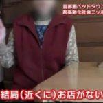 ビートたけしのTVタックル 20180304