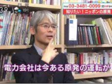あさイチ「知りたい!ニッポンの原発」 20180305