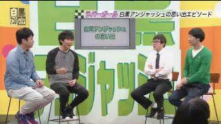 白黒アンジャッシュ▽ゲストはかつての準レギュラー「ラバーガール」 20180306