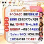 めざましテレビ 20180307