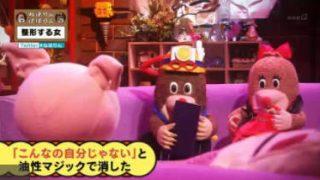 NET BUZZ「ねほりんぱほりん 整形する女」 20180307