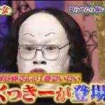 今夜くらべてみました ▽ZERO女優・板谷由夏の姉御肌な生態&くっきーと夢共演 20180307