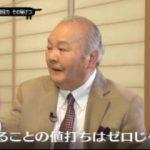 オイコノミア「ひふみん参上! 将棋人生の経済学」 20180307