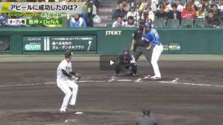 SPORTSウォッチャー▽MLBイチロー&大谷情報▽プロ野球オープン戦 20180307