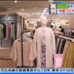 ゆうがたサテライト【家族葬なぜ増加?】 20180308