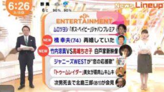 めざましテレビ 20180308