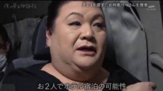 夜の巷を徘徊する マツコ林家ペーさんにチョコを渡すため渋谷を大捜索 20180308