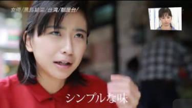 アナザースカイ若手女優・黒島結菜が台湾へ。想い出の海で両親からのサプライズ 20180309