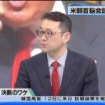 ゆうがたサテライト【徹底解説トランプ政策変更の裏側】 20180309