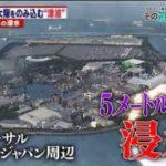FNN3・11報道特番 その避難は正解か!? 20180311