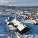 世界遺産「マイナス52℃!北欧の鉱山の町」 20180311