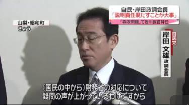 news every.サタデー 20180310
