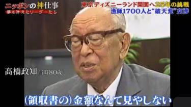 これぞ!ニッポンの神仕事 ~夢を叶えたリーダーたち~ 20180310