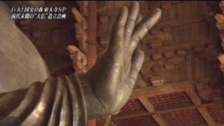 美の巨人たちスペシャル 巨大な国宝溢れる!奈良『東大寺』歴史に彩られた美の伽藍 20180310
