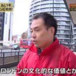 未来世紀ジパング【日本企業がロンドンに殺到!なぜイギリスに?】 20180312