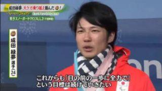SPORTSウォッチャー▽成田緑夢 今大会日本勢初の金メダルへ▽イチロー 20180312