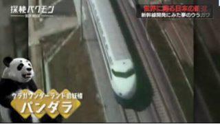 探検バクモン「未来を変える!鉄道最前線」 20180314
