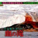 クレイジージャーニー 北極冒険家が、日本人初の偉業を達成…その全貌公開!  20180314