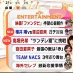めざましテレビ 20180315
