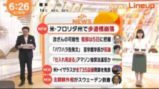 めざましテレビ 20180316