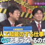 NEWSな2人【知られざる日本の危機!?危機感がなさすぎる日本、反対!!】 20180316