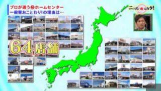 たけしのニッポンのミカタ!【気になる裏側大公開!ニッポンの「仕入れ」最前線】 20180316