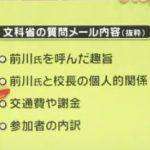 """NEWS ZERO """"自殺""""森友担当職員のメモ「上からの指示で書き換え」 20180316"""