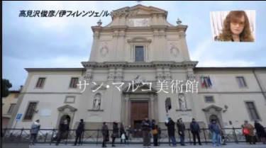 アナザースカイTHE ALFEE高見沢俊彦が創作の源イタリア・フィレンツェへ。 20180316