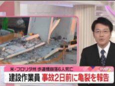 news every.サタデー 20180317