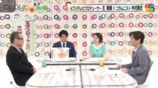 新・週刊フジテレビ批評 20180317