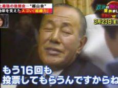 政治の面白いトコロ集めました。加藤浩次vs政治家 直前予習SP<フジバラナイト… 20180317