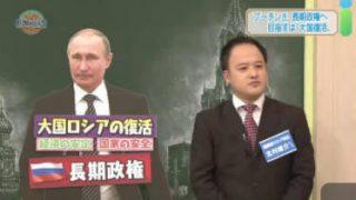 """これでわかった!世界のいま ▽目指すは""""大国復活""""プーチン氏長期政権へ 20180318"""