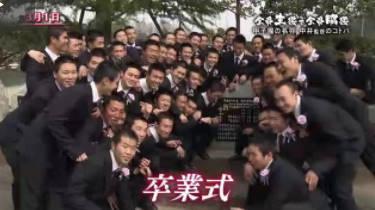 NNNドキュメント「全員主役で全員脇役~甲子園の名将 中井監督のコトバ~」 20180318