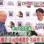 S☆1 カーリング混合日本一は?&野村克也の捕手討論・第2弾 20180318