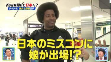 YOUは何しに日本へ?【好きすぎて困っちゃう!美女と野獣SP】 20180319