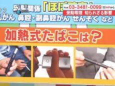 あさイチ「受動喫煙~知られざるリスクと予防法~」 20180319