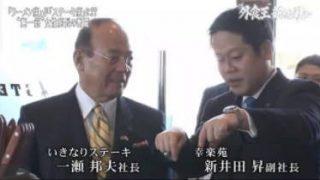 """ガイアの夜明け【""""外食王""""新たな戦い!】 20180320"""