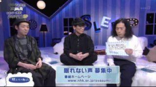 おやすみ日本 眠いいね! 第15弾「レギュラー決定!おめでとうSP」 20180321
