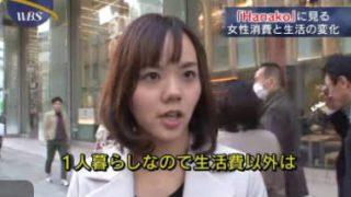 "WBS▽女性の消費「Hanako」族はいま…▽新しい花見のスタイルは""3K""? 20180321"