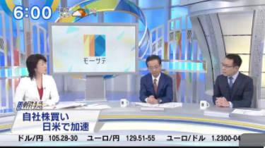 Newsモーニングサテライト【通勤はスニーカーで この春のビジネス新戦略】 20180323