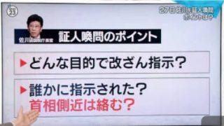 NEWS23 野党議員が籠池被告に接見 佐川氏喚問前に何を語るのか 20180323