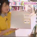 ズームイン!!サタデーペンケース・手帳・最新イケメンふせん…注目の最新文具 20180324