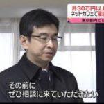 news every.サタデー 20180324