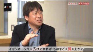 SWITCHインタビュー 達人達(たち)「佐藤二朗×メイガス」 20180324