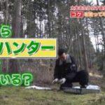 有吉・福くんのお金発見 突撃!カネオくん 20180324