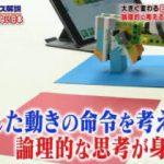 池上彰のニュースそうだったのか!! 2時間スペシャル 20180324