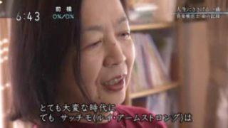 目撃!にっぽん「人生にささげる一曲~音楽療法士 命の記録~」 20180325
