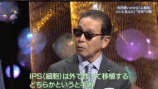 "NHKスペシャル 人体 神秘の巨大ネットワーク7「""健康長寿""究極の挑戦」 20180325"